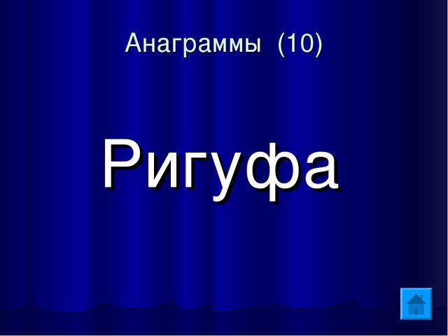 Анаграммы (10) Ригуфа