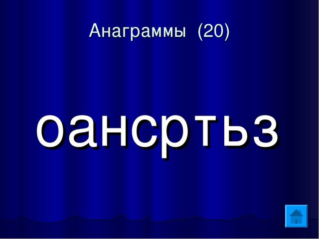 Анаграммы (20) оансртьз