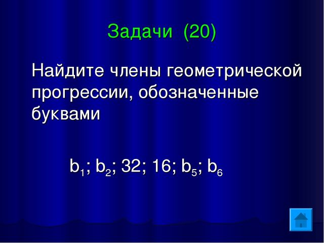 Задачи (20) Найдите члены геометрической прогрессии, обозначенные буквами b1;...