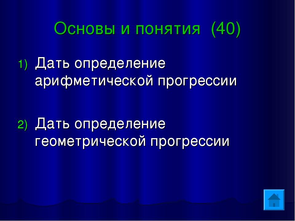 Основы и понятия (40) Дать определение арифметической прогрессии Дать определ...