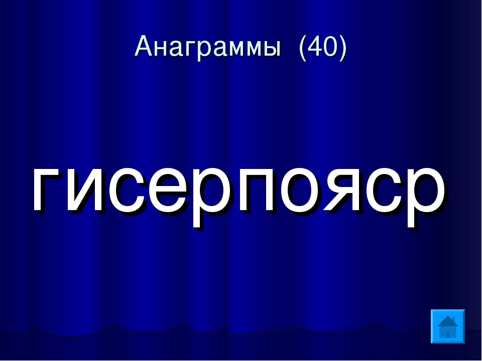 Анаграммы (40) гисерпояср
