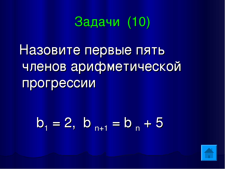 Задачи (10) Назовите первые пять членов арифметической прогрессии b1 = 2, b n...