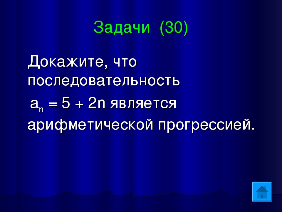 Задачи (30) Докажите, что последовательность аn = 5 + 2n является арифметичес...