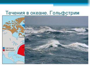 Течения в океане. Гольфстрим