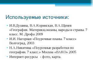 Используемые источники: И.В.Душина, В.А.Коринская, В.А.Щенев «География. Мате