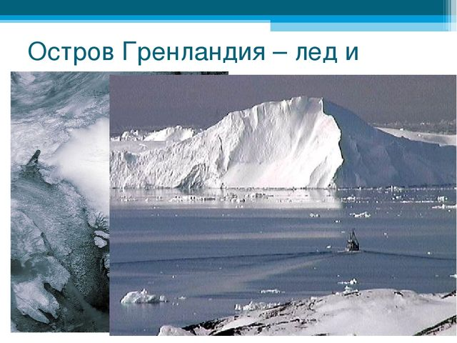 Остров Гренландия – лед и горы.