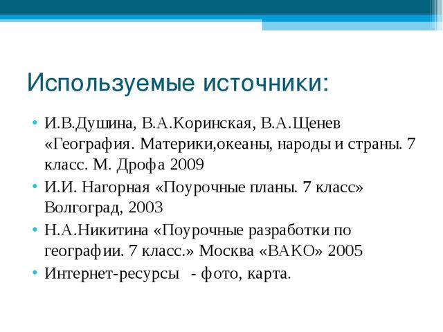 Используемые источники: И.В.Душина, В.А.Коринская, В.А.Щенев «География. Мате...