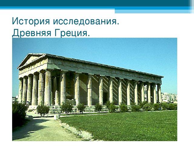 История исследования. Древняя Греция.