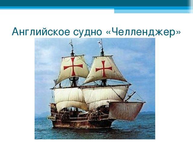Английское судно «Челленджер»