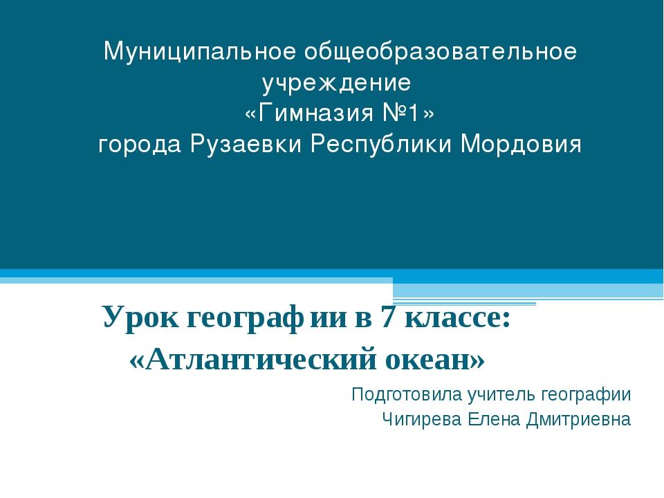Муниципальное общеобразовательное учреждение «Гимназия №1» города Рузаевки Ре...