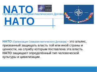 НАТО (Организация Североатлантического Договора) - это альянс, призванный защ