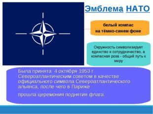 Эмблема НАТО белый компас на тёмно-синем фоне Была принята 4 октября 1953 г.