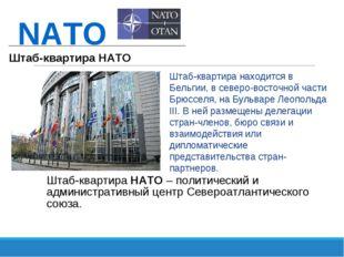 Штаб-квартира НАТО – политический и административный центр Североатлантическо