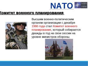 Комитет военного планирования Высшим военно-политическим органом организации