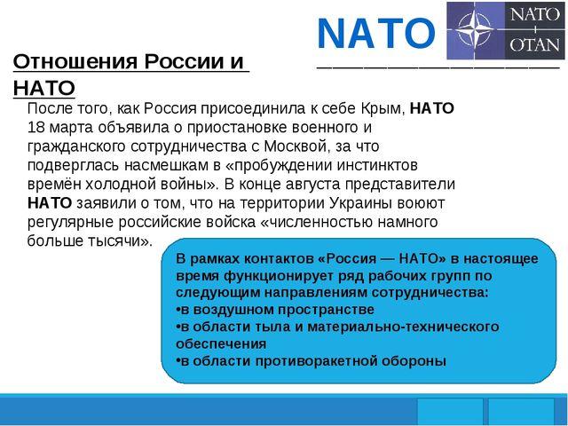 NATO _______________________________ Отношения России и НАТО После того, как...