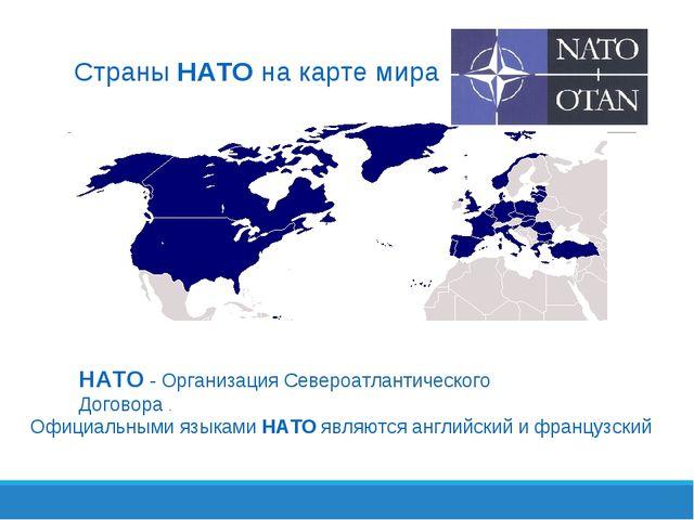 НАТО - Организация Североатлантического Договора . Страны НАТО на карте мира...
