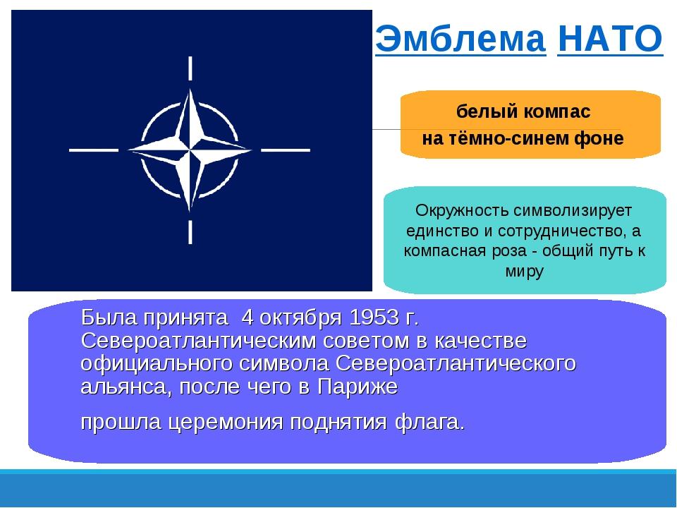 Эмблема НАТО белый компас на тёмно-синем фоне Была принята 4 октября 1953 г....
