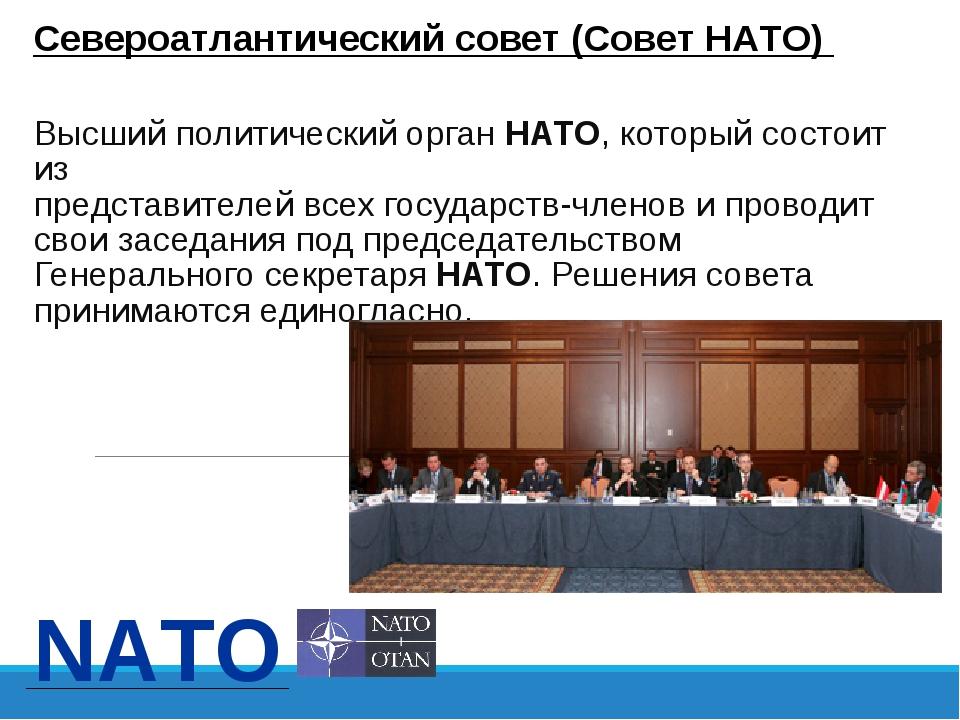 Высший политический орган НАТО, который состоит из представителей всех госуда...