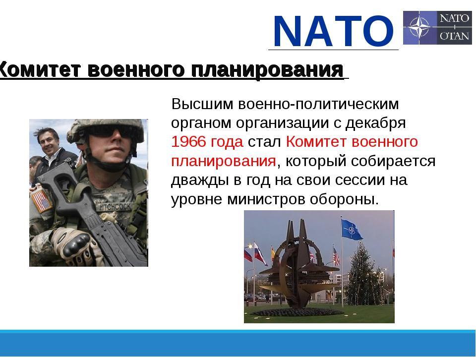 Комитет военного планирования Высшим военно-политическим органом организации...