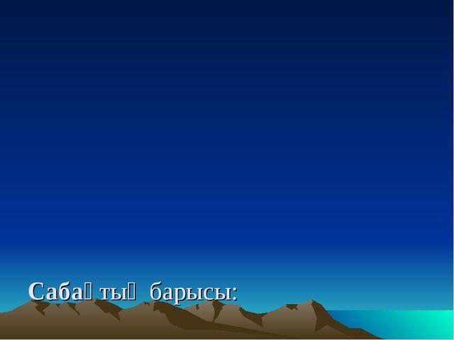 Сабақтың барысы: І. Ұйымдастыру кезеңі: Сәлеметсіз бе! А) Оқушыларды төгенде...