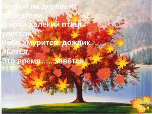 Листья на деревьях пожелтели. В край далёкий птицы улетели. Небо хмурится, до