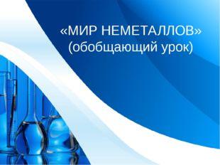 «МИР НЕМЕТАЛЛОВ» (обобщающий урок) ProPowerPoint.Ru