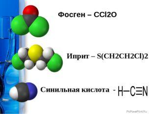 Фосген – CCl2O Иприт – S(CH2CH2Cl)2 Синильная кислота - ProPowerPoint.Ru