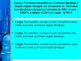 Задача: Суточная потребность в элементе фосфоре у людей старше четырех лет со