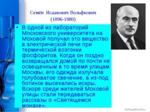 Семён Исаакович Вольфкович (1896-1980) В одной из лабораторий Московского уни