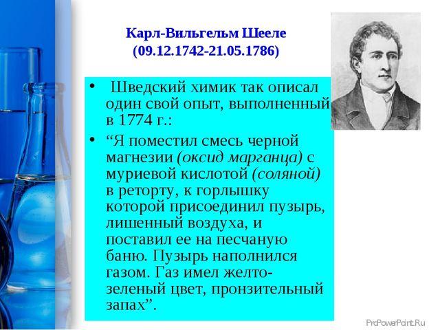 Карл-Вильгельм Шееле (09.12.1742-21.05.1786) Шведский химик так описал один с...