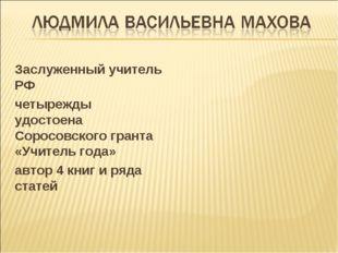Заслуженный учитель РФ четырежды удостоена Соросовского гранта «Учитель года»