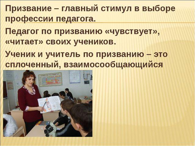Призвание – главный стимул в выборе профессии педагога. Педагог по призванию...