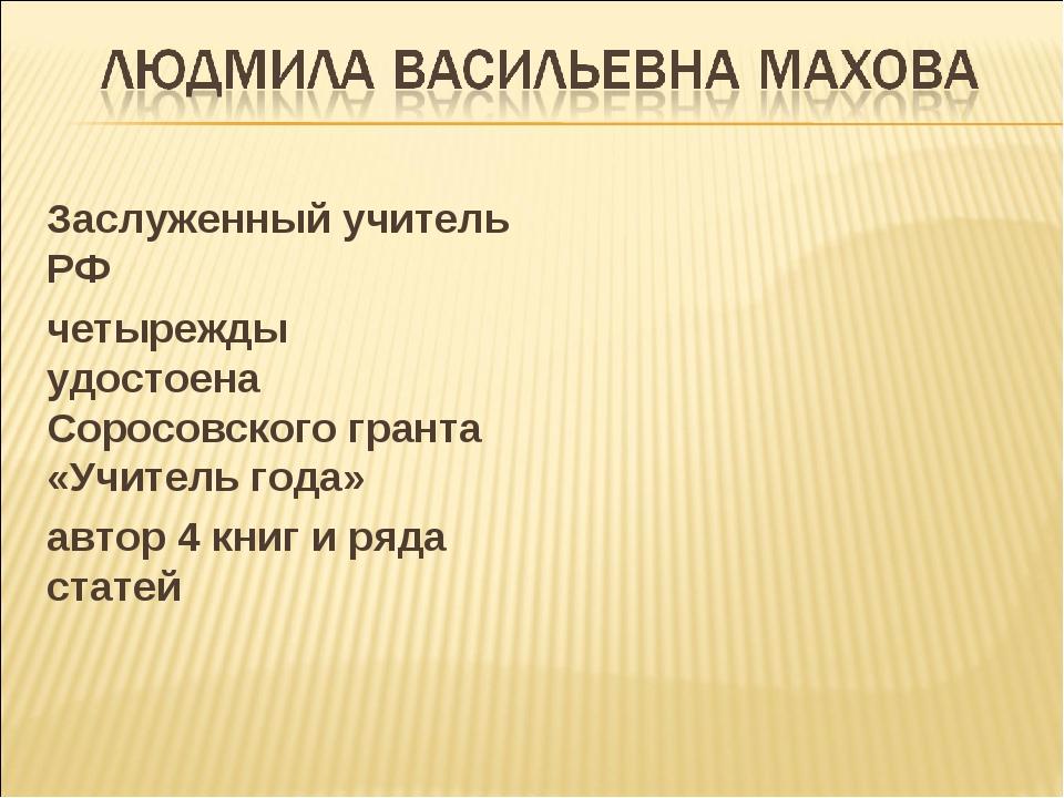 Заслуженный учитель РФ четырежды удостоена Соросовского гранта «Учитель года»...