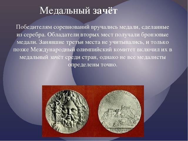 Победителям соревнований вручались медали, сделанные из серебра. Обладатели в...