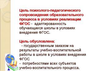 Цель психолого-педагогического сопровождения образовательного процесса в усло