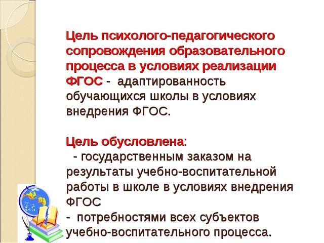 Цель психолого-педагогического сопровождения образовательного процесса в усло...