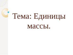 Тема: Единицы массы.