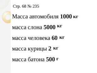 Стр. 68 № 235 Масса автомобиля 1000 масса слона 5000 масса человека 60 масса
