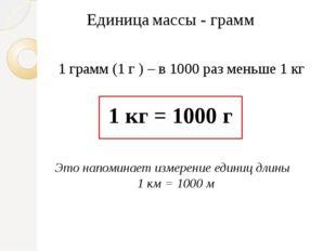 Единица массы - грамм 1 грамм (1 г ) – в 1000 раз меньше 1 кг 1 кг = 1000 г Э