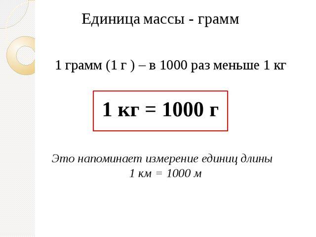 Знакомство с единицами массы