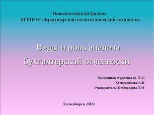 Новоенисейский филиал КГБПОУ «Красноярский политехнический техникум» Виды и р