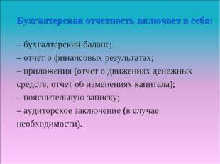 Бухгалтерская отчетность включает в себя: – бухгалтерский баланс; – отчет о ф