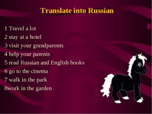 Translate into Russian 1 Travel a lot 2 stay at a hotel 3 visit your grandpar