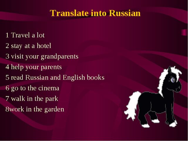 Translate into Russian 1 Travel a lot 2 stay at a hotel 3 visit your grandpar...