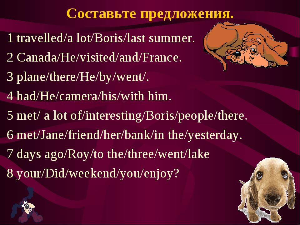 Составьте предложения. 1 travelled/a lot/Boris/last summer. 2 Canada/He/visit...