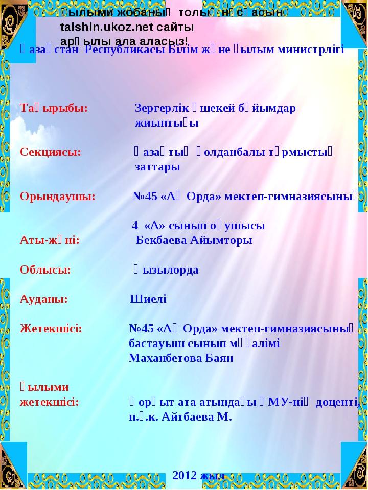 Қазақстан Республикасы Білім және ғылым министрлігі   Тақырыбы: Зергерлік ә...