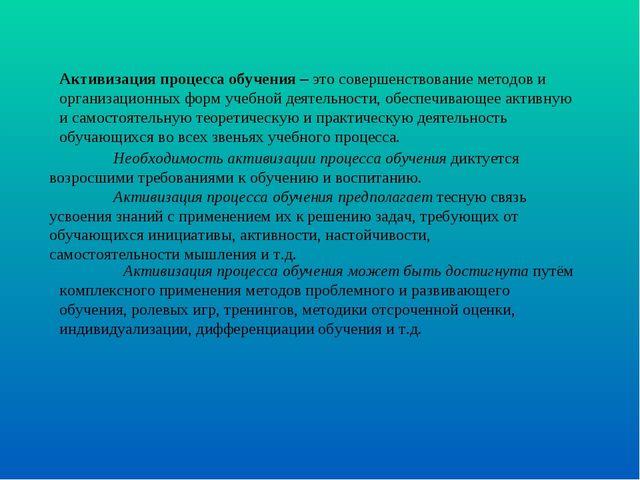 Активизация процесса обучения – это совершенствование методов и организационн...