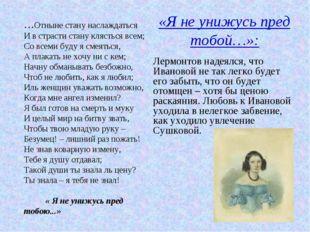 «Я не унижусь пред тобой…»: Лермонтов надеялся, что Ивановой не так легко буд