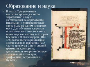 Образование и наука В эпоху Средневековья высокого уровня достигло образовани