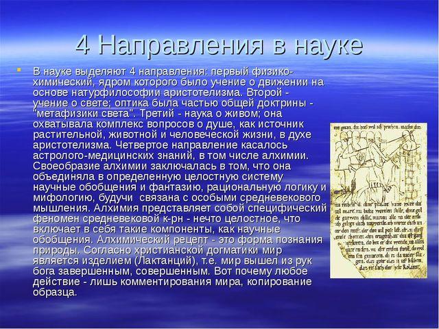 4 Направления в науке В науке выделяют 4 направления: первый физико-химически...